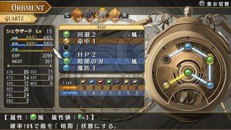 soranokiseki-fc-evolution_150130 (29)