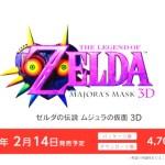 『ゼルダの伝説 ムジュラの仮面3D』発売日が2月14日に決定!本体同梱版&きせかえプレートも!