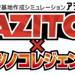 XboxOne『AZITO × タツノコレジェンズ』発売日が2015年春へと延期