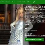 『DEAD OR ALIVE 5 Last Round』に『閃乱カグラ』のコラボコスチューム16着が配信予定!