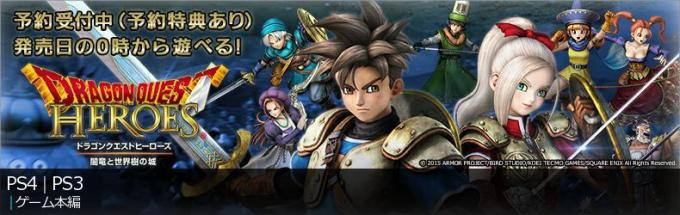 dragon-quest-heroes_pre-order_150204