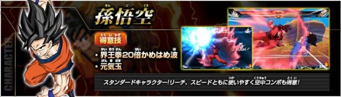 dragonball-exbd_goku_150223