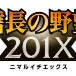 『信長の野望 201X』事前登録が開始!織田信長が現代日本を舞台にライフルで戦うRPG!