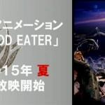 TVアニメ『ゴッドイーター』2015年夏放映開始![更新:ティザーPV追加]
