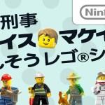 """『レゴシティ アンダーカバー チェイスビギンズ』遊びの幅が広がる""""へんそう""""紹介映像!Wii U版30%オフセールも実施中!"""