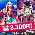 『フェイト/エクストラ』&『フェイト/エクストラCCC』2本セットが3,300円!4月2日~6月29日にかけてパックセールが実施