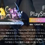 PS4版『ファイナルファンタジーX/X-2 HDリマスター』発売日が5月14日に決定!楽曲のオリジナル/リマスター&アレンジの切り替え機能を搭載、クロスセーブ対応、グラフィックはさらにクオリティアップ!