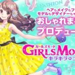 『ガールズモード3 キラキラ☆コーデ』公式サイトがオープン!店長だけでなく美容師やデザイナーなど様々な職業に挑戦!