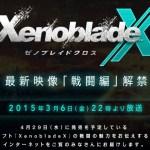 『ゼノブレイドクロス』最新映像「戦闘編」3月6日22時より放送決定!