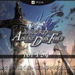 [更新:詳細追加]PS4『フェアリーフェンサーエフ ADVENT DARK FORCE』ティザームービー公開!