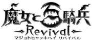 日本一ソフトウェアが『魔女と百騎兵 リバイバル』を発売することが判明!