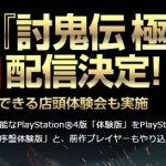 PS4版『討鬼伝 極』体験版が4月14日より配信開始