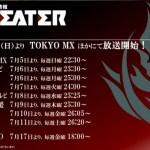 TVアニメ『ゴッドイーター』7月5日より放送開始!マチ★アソビにて新作PV上映会、メインビジュアルや主人公の姿も公開