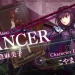 『Fate/Grand Order』能登麻美子さん演じる新ランサーが公開