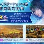 PS4『ファイナルファンタジーX/X-2 HDリマスター』初回限定特典はFFXオープニングを再現したPS4用テーマ!