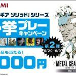 PS3/Vita『メタルギアソリッド2 HD』が1,000円に!『メタルギアソリッド』シリーズ一挙プレーキャンペーン第2弾がスタート