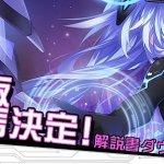 『新次元ゲイム ネプテューヌVII』体験版が5月28日に配信決定