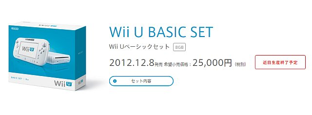 wiiu-basic-set_150521