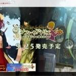 アトリエシリーズ最新作『ソフィーのアトリエ』公式サイトが正式オープン!