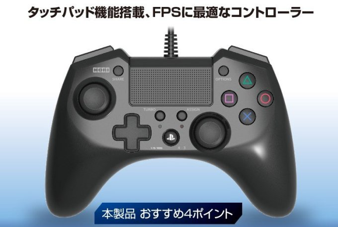 hori-ps4ps3-gamepad_150613