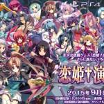 美少女格闘ゲーム『恋姫†演武』PS4/PS3版の公式サイトがオープン!9月発売予定