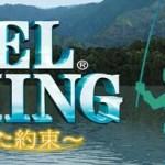 少し泣ける本格釣りゲーム『Reel Fishing ~忘れていた約束~』PS Vita向けに7月1日配信決定!