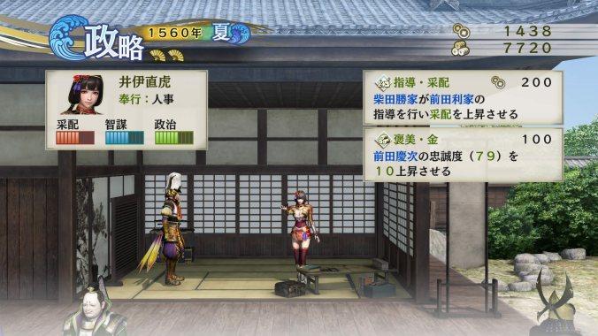 sengoku-musou-4-empires_150604 (5)