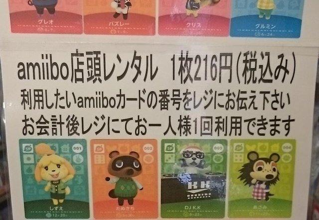 amiibo-card_150731