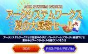 アークシステムワークス、PS4/PS3/Vita/3DSのDLソフト21タイトルを対象とする「夏の大感謝祭セール」を開始!