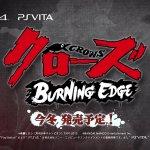 [更新:PV追加]『クローズ』PS4/Vitaでゲーム化決定!『クローズ バーニングエッジ』2015年冬発売予定