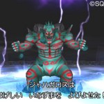 3DS『ドラゴンクエストVIII』複数の新ダンジョンが追加!封印されし魔神「ジャハガロス」の情報も
