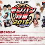 『モンハンクロス』実機プレイなどが披露されるニコ生番組『モンハン特番2015 Summer』の配信が延期