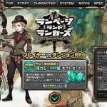 スクエニが贈るiOS/Android向け新作RPG『ランページランドランカーズ』配信日が7月16日に決定!