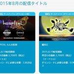 Wii U:Wii『HOSPITAL. 6人の医師』&『朧村正』ダウンロード版が8月19日に配信決定!