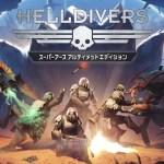 PS4『HELLDIVERS スーパーアースアルティメットエディション』10月1日に発売決定!PS3/Vita DL版セット、全DLC同梱、PS4用テーマも付属!