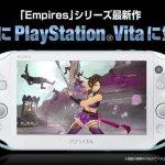 PS Vita版『真・三國無双7 Empires』発売日が11月26日に決定&予約スタート!