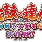 『太鼓の達人』シリーズ最新作『太鼓の達人 あつめて★ともだち大作戦!』Wii Uで発売決定!15周年記念グッズを詰め込んだスペシャルBOXも用意