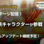 『DEAD OR ALIVE 5 Last Round』新キャラ&新ステージを追加する大型アップデートが2016年春に配信決定!