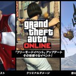 新世代機版『GTAオンライン』に大型アップデート「フリーモードイベント」が9月15日配信決定!メニューやロビー、ロードを挟まず様々なゲームやチャレンジにアクセス可能