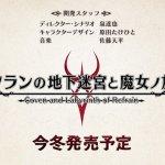 日本一ソフトウェア新規ダンジョンRPG『ルフランの地下迷宮と魔女ノ旅団』ティザーサイトがオープン!