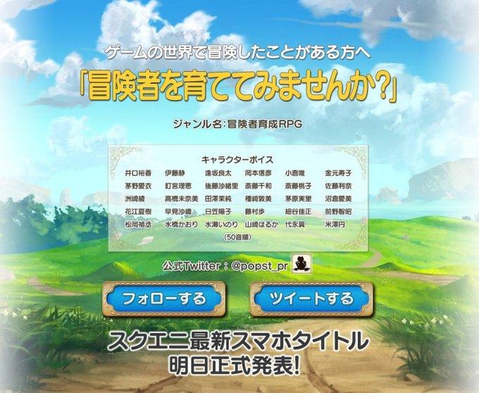 square-enix-sp-new-rpg_151022