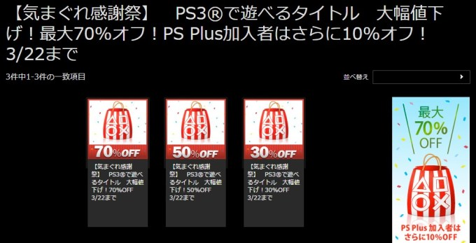 ps-store-sale_160223