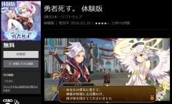 『俺屍』桝田省治氏が送る異色RPG『勇者死す。』1周目を丸ごと収録した体験版が配信開始!