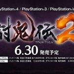 PS4/PS3/Vita『討鬼伝2』予約受付スタート!
