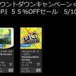 【PS Store】『ペルソナ3 ポータブル』&『ペルソナ4 ザ・ゴールデン』55%OFFセールが開始!両方合わせても2,860円!