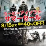 【PS Store】『ディビジョン』や『ファークライ プライマル』などUBISOFTサマーセールが開始!PS Plus加入者なら最大50%OFF