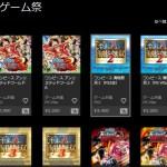 【PS Store】ワンピースゲームのセールがスタート!『バーニングブラッド』や『海賊無双』シリーズが対象。お得な限定セットも