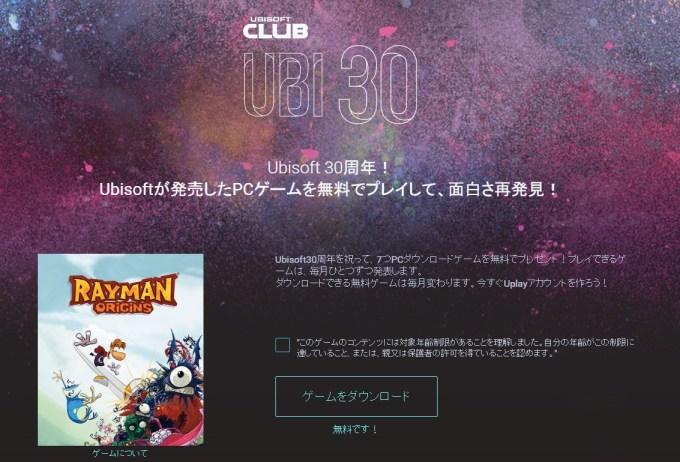 rayman-origins_160818