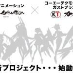 東映アニメーション×ガストによる大型新プロジェクトが発表!土屋暁氏とメインキャストによる舞台挨拶&トークありの無料試写会が9月16日に開催