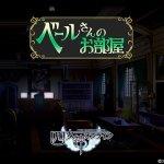 『四女神オンライン』のティザーサイト「ベールさんのお部屋」がオープン!
